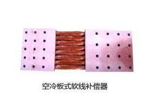 空冷板式补偿器